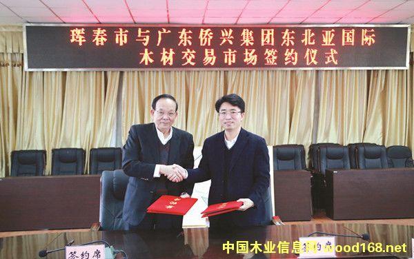 珲春东北亚国际木材交易市场