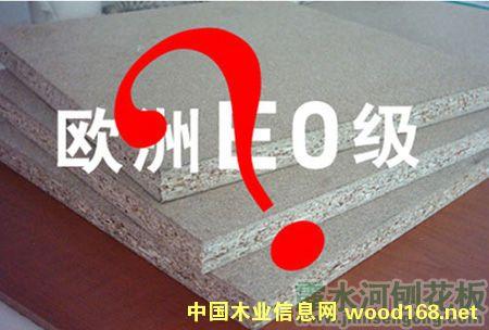 露水河刨花板知识讲坛:板材的环保等级