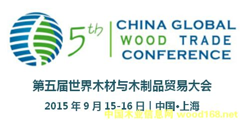 我们为什么邀请您参加第五届世界木材与木制品贸易大会?