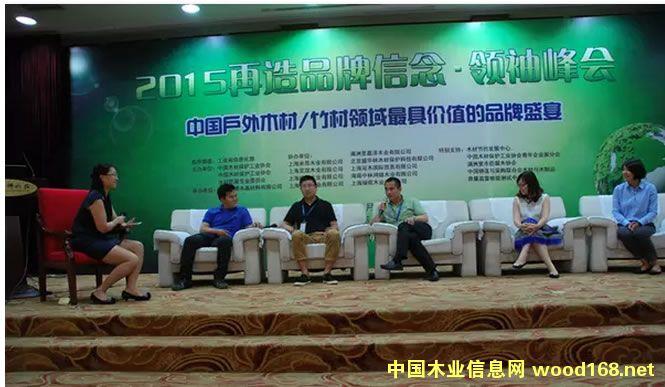 中国木材防腐行业工作会议在济南成功召开