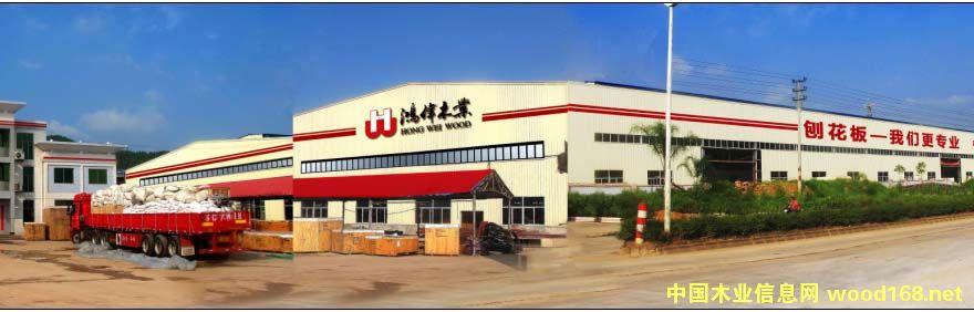 鸿伟木业:引领中国刨花板材消费新理念
