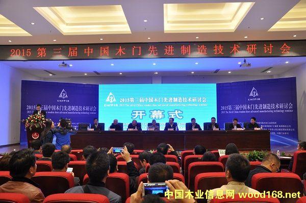 2015第三届中国木门先进制造技术研讨会在重庆召开