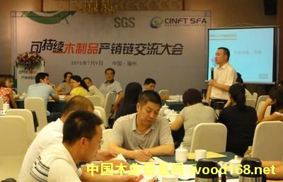 可持续木制品产销链交流大会在福州精彩落幕-SGS