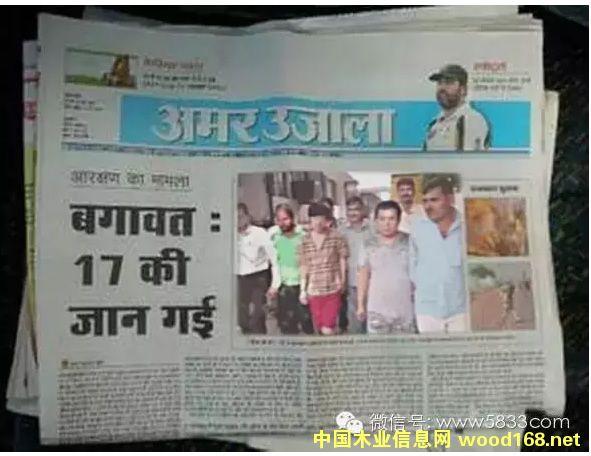仙游两名男子在印度走私紫檀被德里警察逮捕