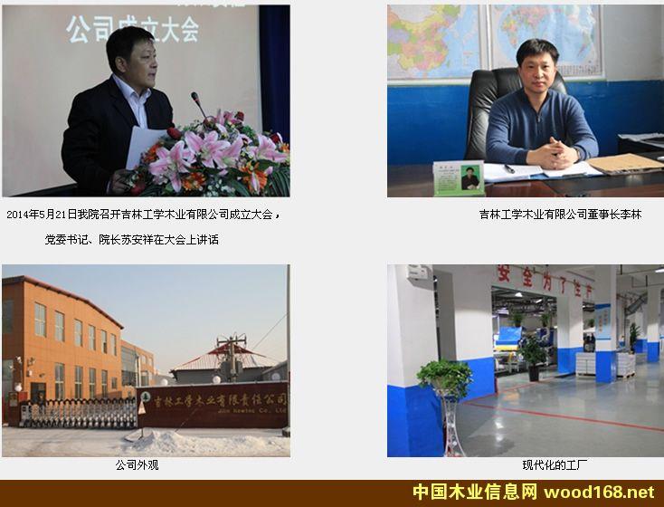 """吉林工学木业:""""产学研""""结合创新办企办学"""