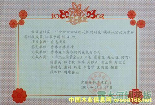 吉林森工已成功研发出F☆☆☆☆级露水河牌刨花板