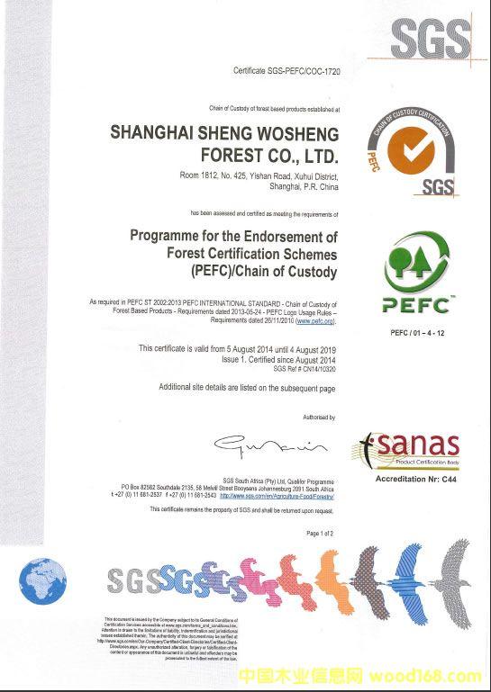 上海胜握胜林业有限公司成功通过PEFC认证