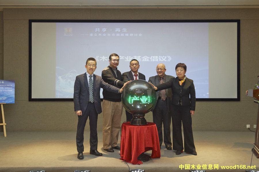 上海福人电商获得A轮融资 首支木材产业基金呼之欲出