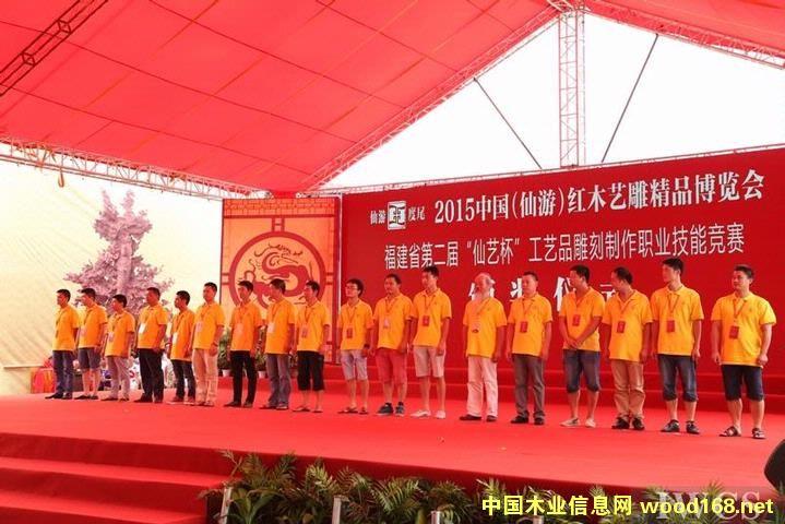 仙游举办世界木文化节