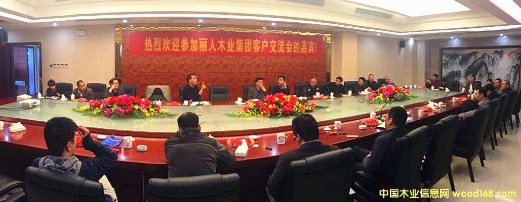 丽人木业集团2015年客户座谈会在叶集丽人隆重召开