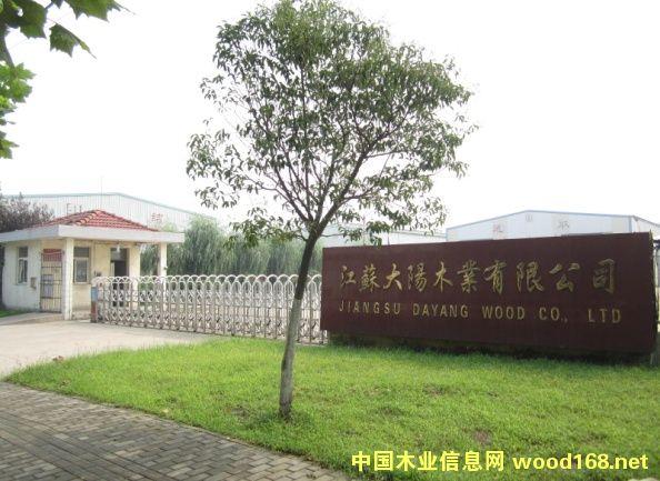 江苏大阳木业获中小企业国际市场开拓资金