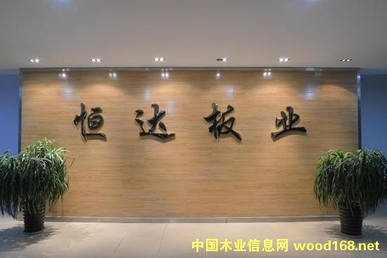 贺州恒达板业桉木指接板