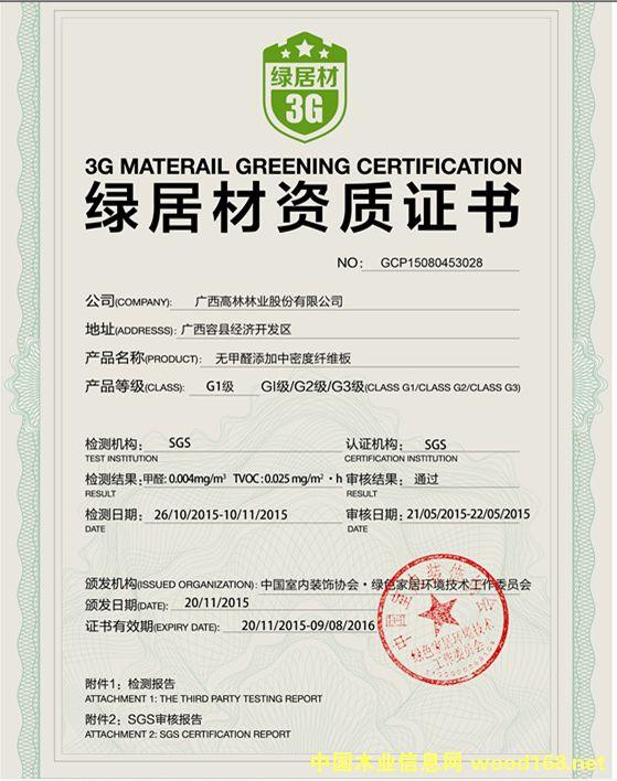 广西高林公司无甲醛添加板获绿居材G1认证