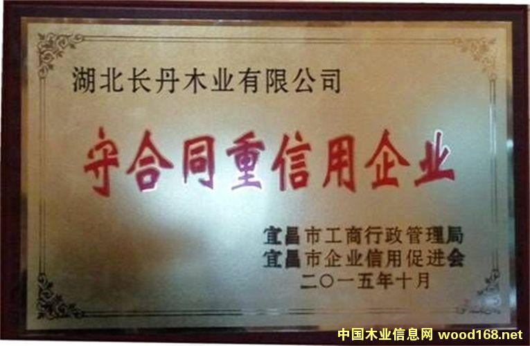 湖北长丹红木业-三峡木屋