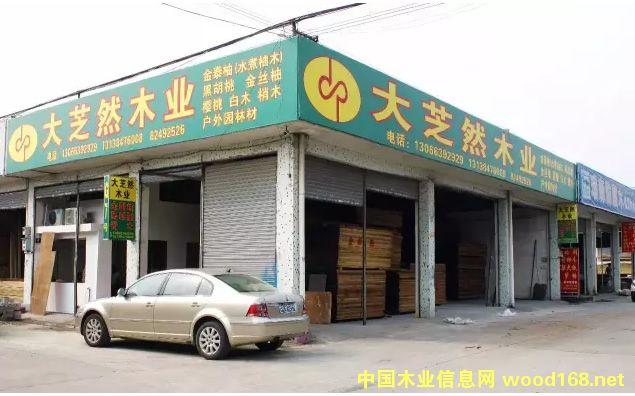 广州大芝然木业:金泰柚木(水煮柚木)以实力赢市场