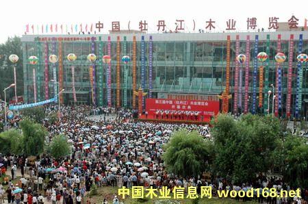 牡丹江木业博览会
