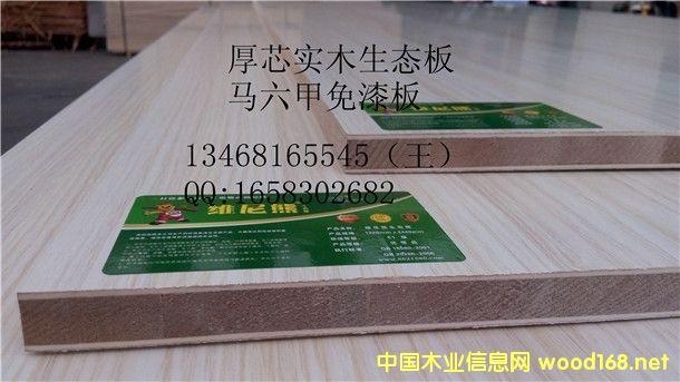 12厘杨木芯素板E0级
