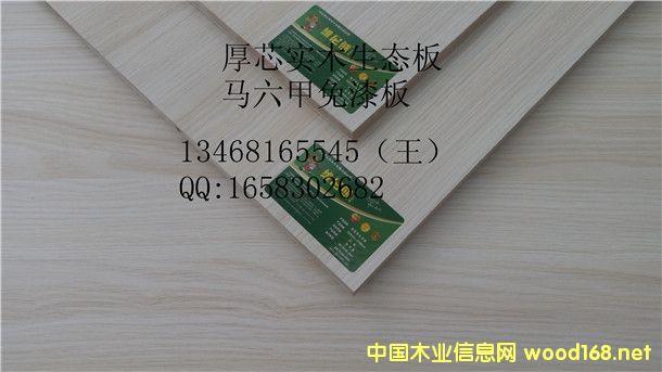 三胺实木饰面板工厂