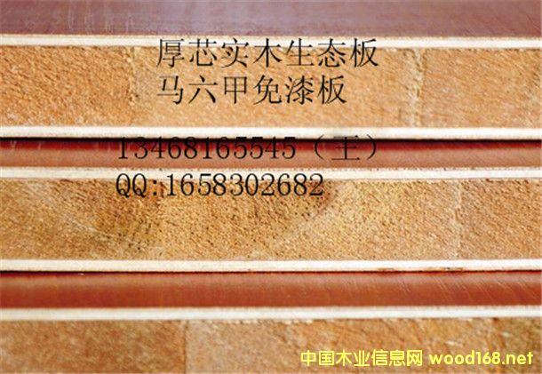 25厘杨木芯包装板 环保E0