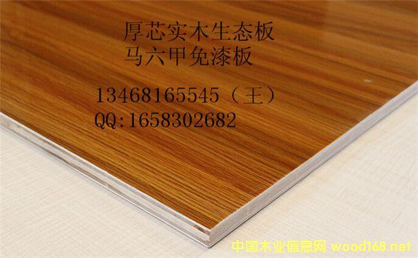 红杂木面家具板工厂
