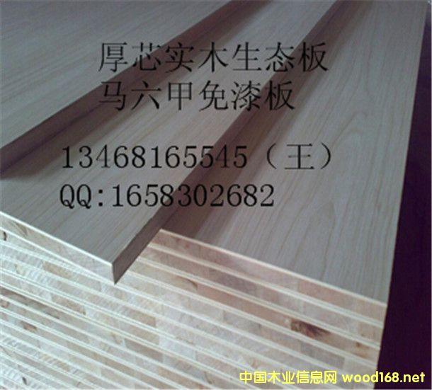 21厘木饰面专用多层板