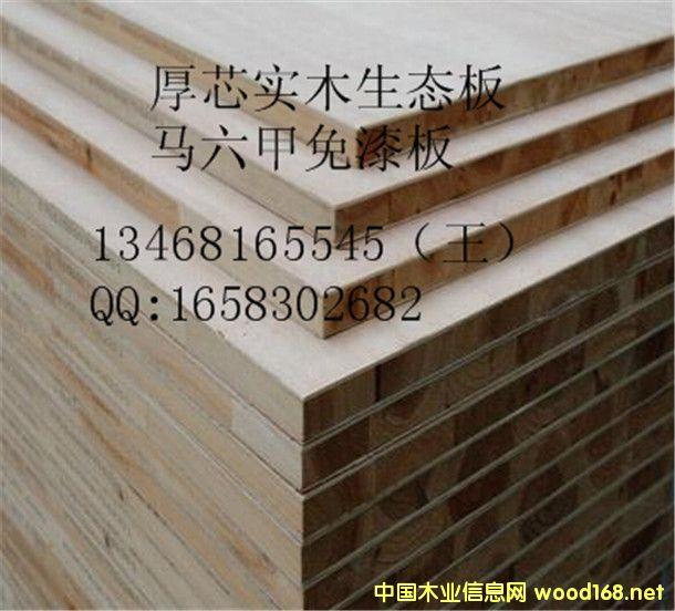 E0级胶合板工厂 实木多层