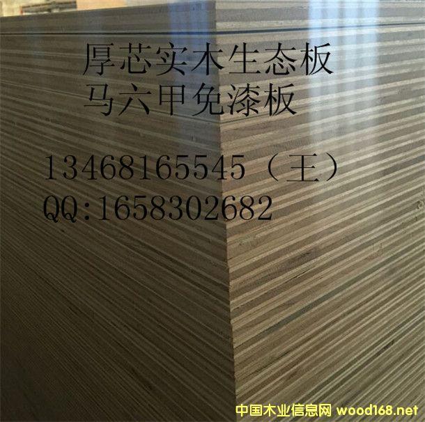 25厘杨桉芯基材生产厂家
