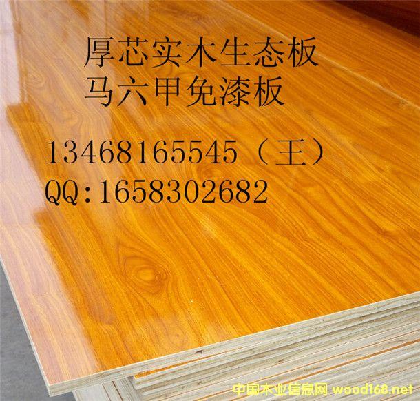E0级胶合板 免漆多层系列