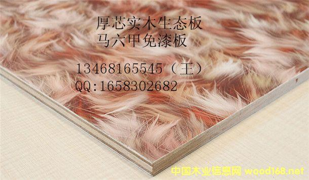 25厘杨木芯家具板