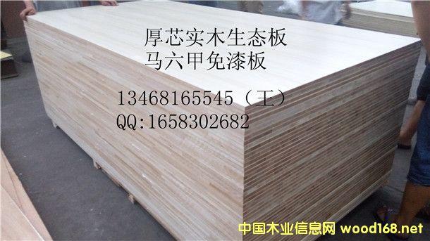 16厘多层板桉木芯