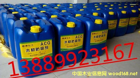 CCA/ACQ/CAB铜唑木材防腐剂