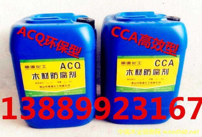 CCA ACQ木材防腐剂