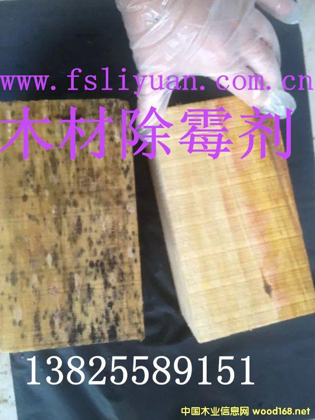 木材除霉剂的详细介绍