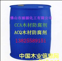 ACQ CCA防腐剂