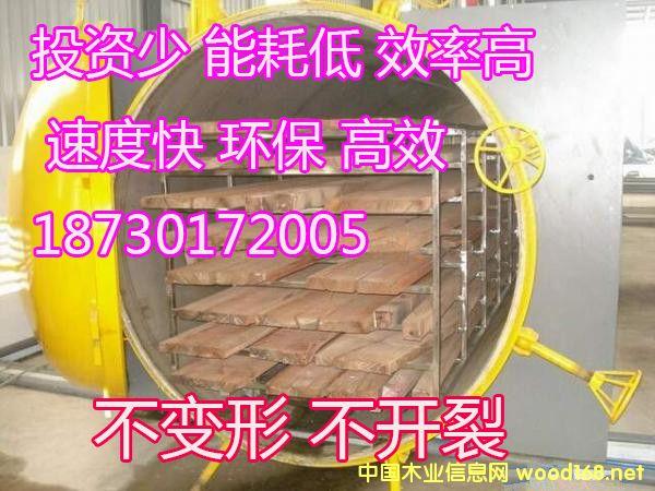 厂家直销微波木材烘干机 小箱式木材干燥机