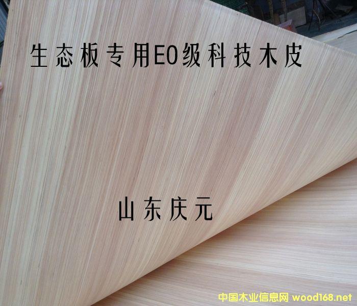 环保科技木皮