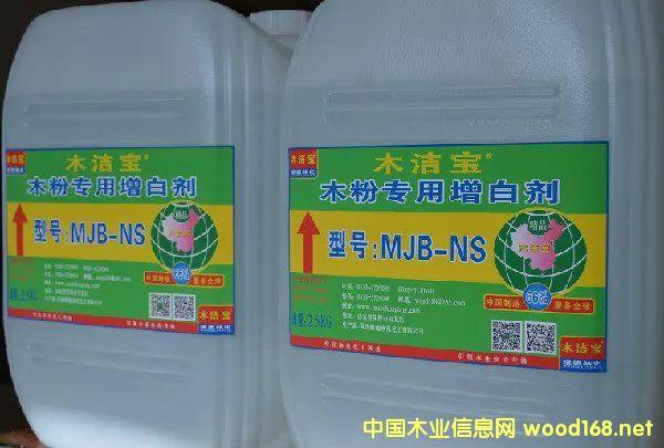 MJB-8木粉专用增白剂