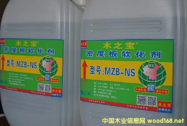MZB-NS型纤维板软化剂