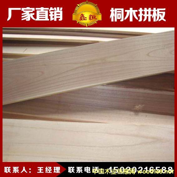 曹县鑫恒木制品桐木生态板厂家限时促销 价格优惠