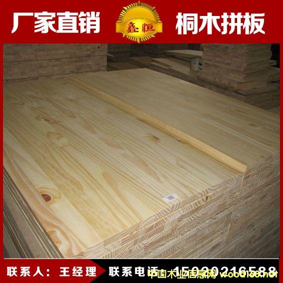 厂家长期批量生产供应优质桐木拼板 实木板材 价格优惠