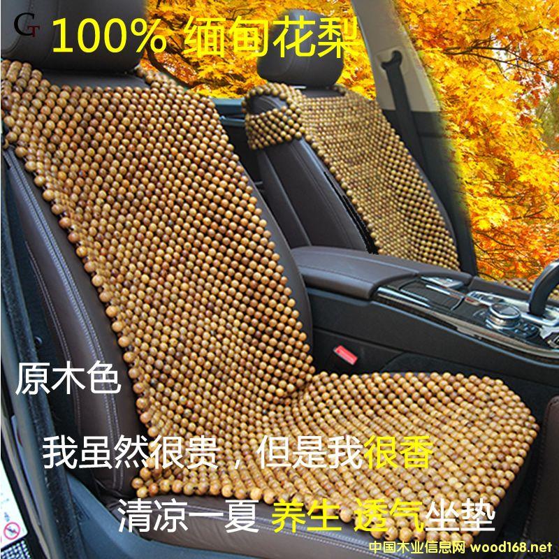 100%缅甸花梨汽车坐垫