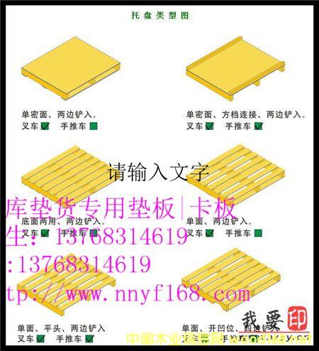 木托盘|木卡板