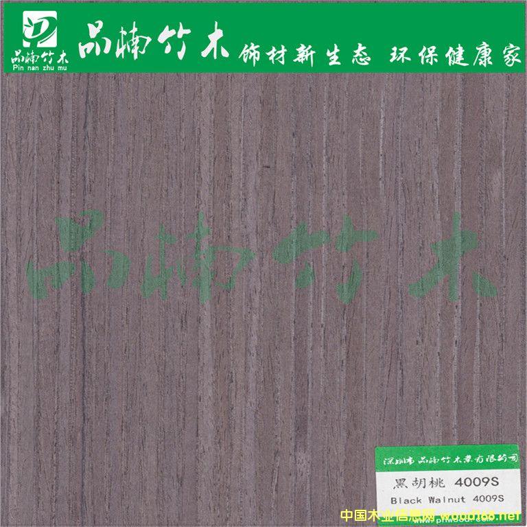 黑胡桃4009S 直纹胡桃木