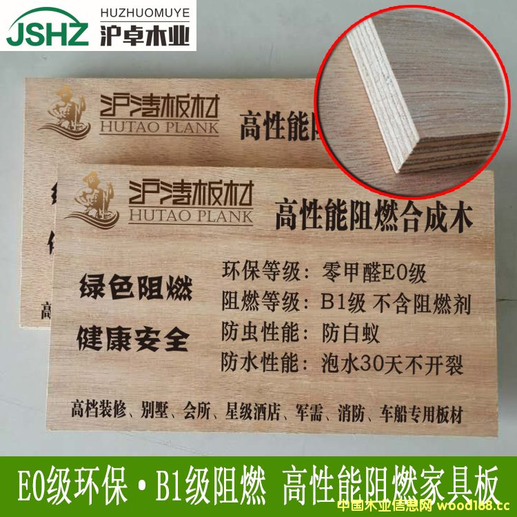 E0/B1级阻燃家具板难燃多层板9mm