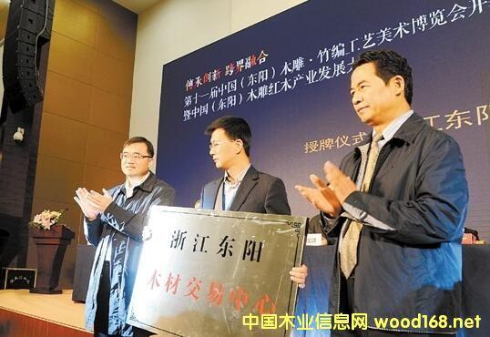 东阳木材交易中心正式投入运行