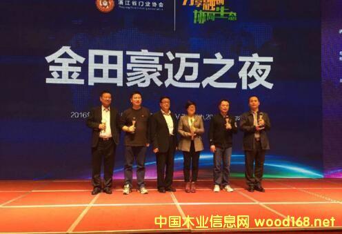 南浔木门企业受邀参加中国门业发展江山论坛