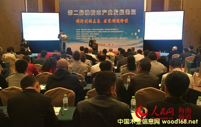 第二届橡胶木产业发展论坛19日在海口召开