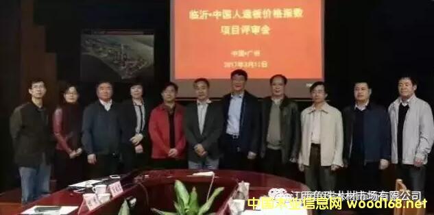 中国木材价格指数再添新成员 临沂•中国人造板价格