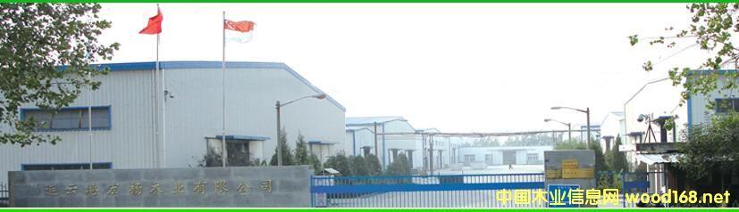 连云港宏杨木业优质层积板获得美国CARB认证