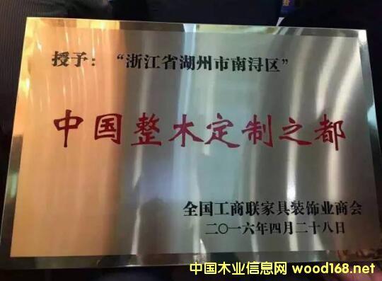 南浔:集群化的木业名镇